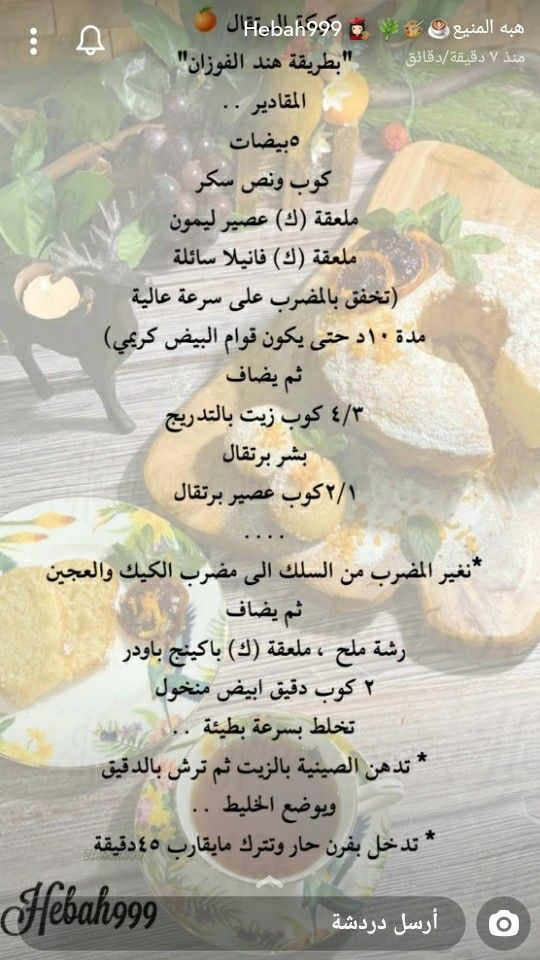 Pin By مسك الخروصي On وصفات طبخ Arabic Books Health Health Food