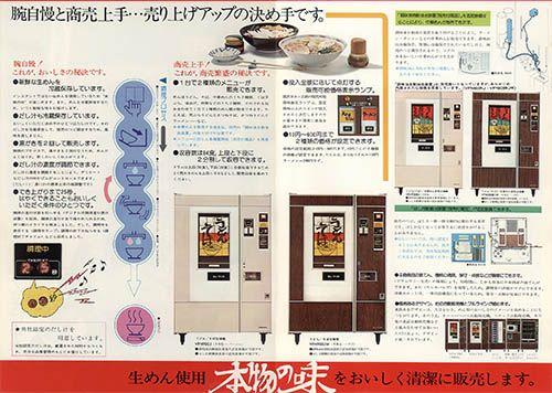 懐かし自販機 昭和レトロ自販機の紹介 レトロ 昭和レトロ 自動販売機