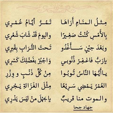 Pin By Easser On Poetry شعر Math Poems Qoutes