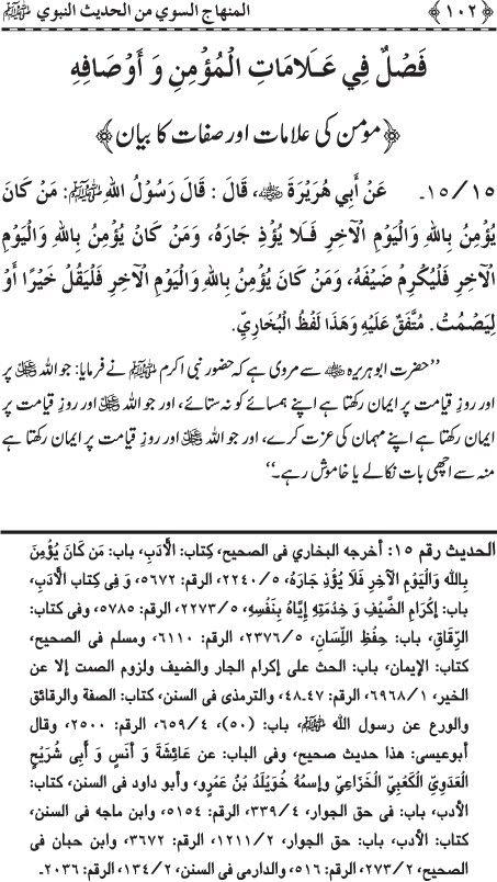 Complete Book: Al-Minhaj us-Sawi min-al-Hadith-in-Nabawi --- Compiled By: Shaykh-ul-Islam Dr. Muhammad Tahir-ul-Qadri --- Page # 102