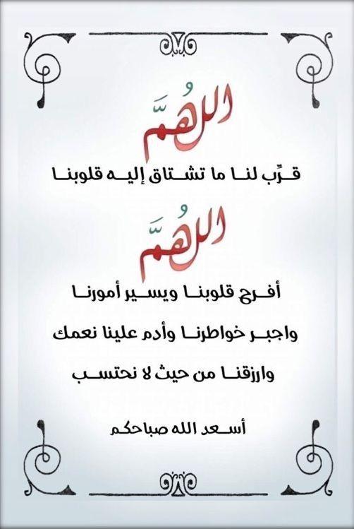 أسعد الله صباحكم Good Morning Greetings Morning Greeting Lovely Quote