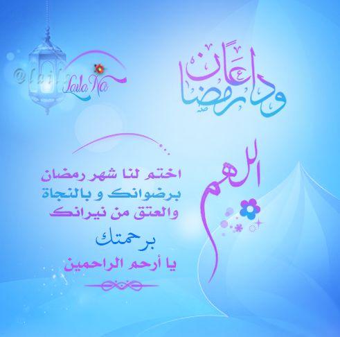 اللهم اختم لنا شهر رمضان برضوانك وداعا رمضان Ramadan Decorations Neon Signs Ramadan