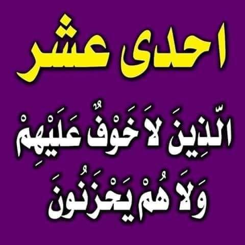 من هم ال 11 الذين لا خوف عليهم ولا هم يحزنون Calligraphy Arabic Calligraphy Arabic