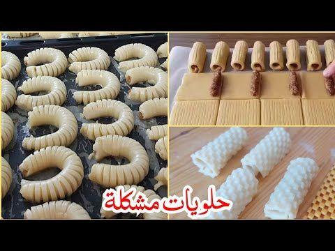 اشكال حلوى هشة وخطيرة تذوب في الفم بمكونات موجودة في كل بيت Amazing Sweets With Sample Ingredients Youtube Ingredients The Creator Sweets