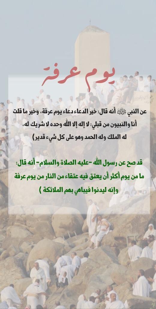 يوم عرفة الحج دعاء Arabic Love Quotes Love Quotes Islam