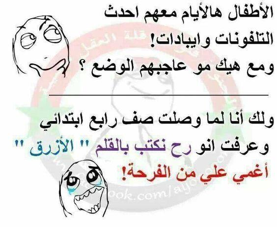 صور مضحكة و طريفة و أجمل خلفيات مضحكة Hd موقع بفبوف Funny Comments Arabic Funny Funny Jokes