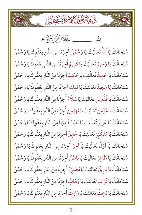 DUÂ-İ TERCÜMÂN-I İSM-İ Â'ZAM Tercüman-ı İsmi Âzâm Duası – Arapça ve Türkçe Okunuşu – Anlamı, Faziletleri Arapça 1.Sayfa