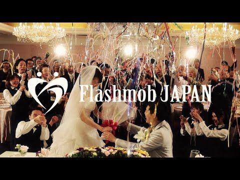結婚式余興フラッシュモブpv 楽器なし100 人の声 Youtube フラッシュモブ 結婚式 感動 動画 結婚式 余興