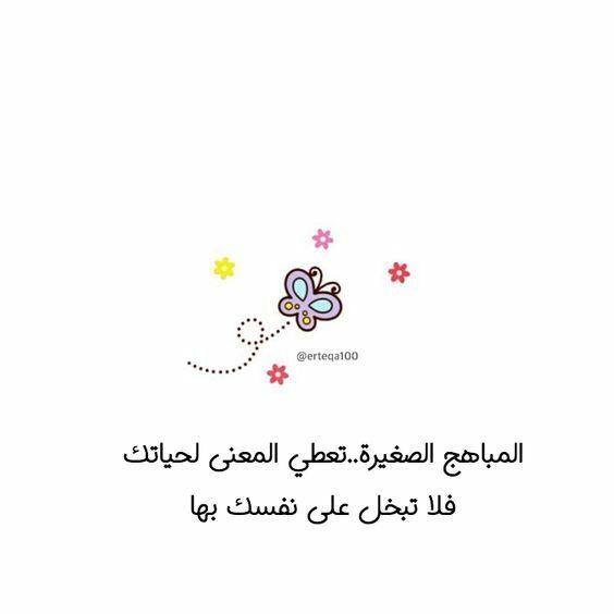 خلفيات رمزيات حب بنات فيسبوك حكم شعر أقوال المباهج الصغيرة تعطي المعنى للحياة Arabic Quotes Cartoon Quotes Positive Quotes