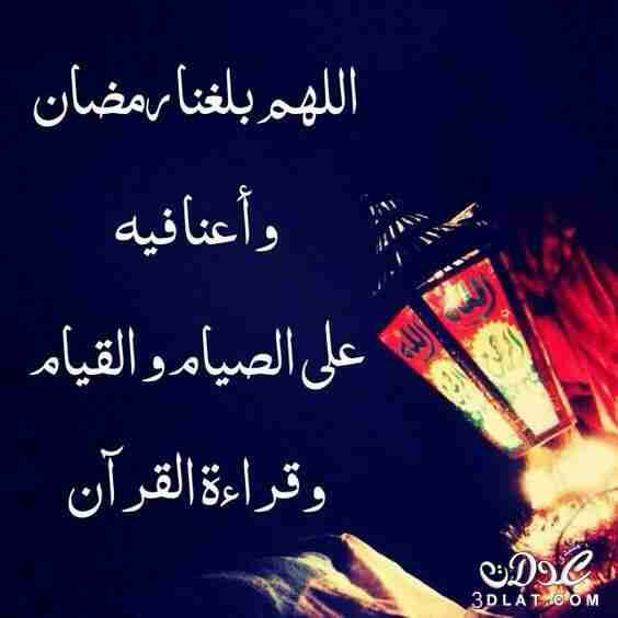 ملكة تحضيرات رمضان زاكي Ramadan Ramadan Decorations Arabic Words