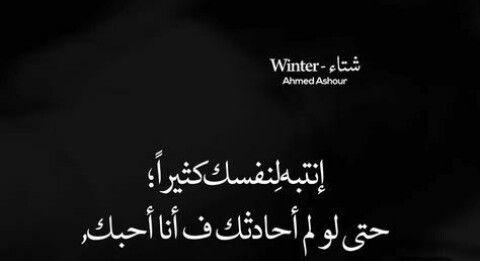 Pin By اعشقه On انتبه لنفسك كثيرا Calligraphy Arabic Calligraphy