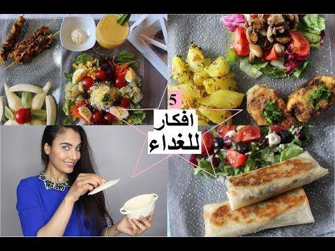كيف تحضر خمس وجبات سريعة صحية شهيية للأسبوع ٥اطباق للغداء How To Full Week Meal For Lunch Youtube Healty Food Cooking Recipes Food