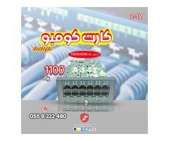 للبيع كارت كومبو موديل رقم 700504556 من شركة سور التكنولوجيا Business Server