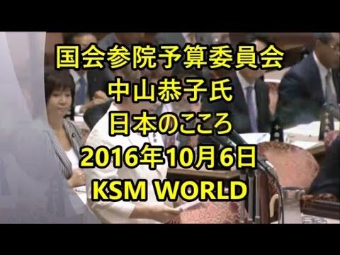 【KSM】国会参院予算委員会 中山恭子氏 日本のこころ ウズベキスタンとの関係・テロ対策、拉致問題の解決について 2016年10月6日