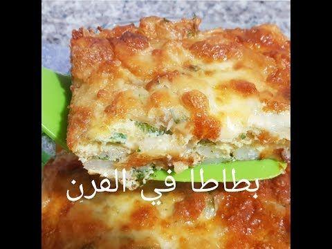 مطبخ ام وليد اسرع وجبة عشاء خفيف بمكونات بسيطة Youtube Food Breakfast Quiche