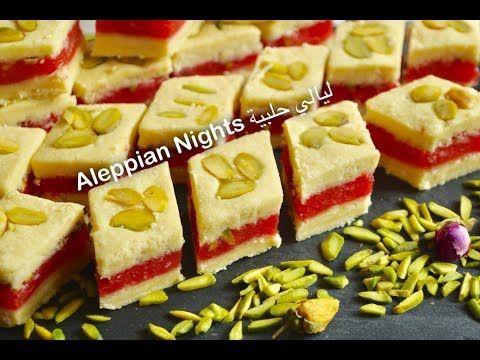 حلاوة المحيا الحموية تقدم في النصف من شعبان Youtube Food Arabic Food Sweet