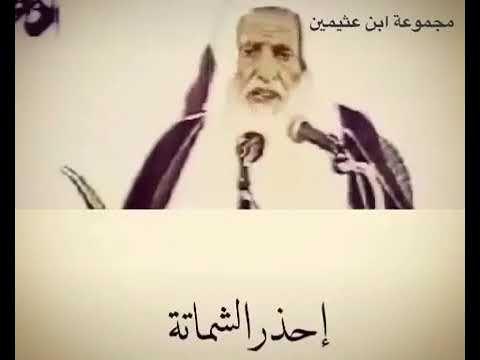 إحذروا الشماتة العلامة محمد بن صالح العثيمين رحمة الله عليه Youtube In 2021
