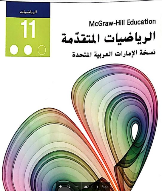 دليل المعلم في الرياضيات المتكاملة للصف الحادي عشر المتقدم الفصل الثاني 2019 2020 Education Mcgraw Hill