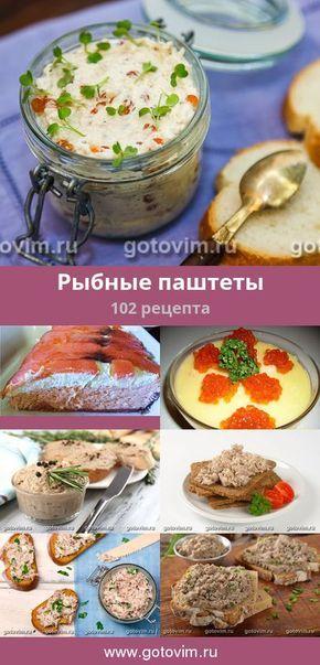 Rybnye Pashtety 102 Recepta Foto Recepty Eda Kulinariya Vkusnyashki