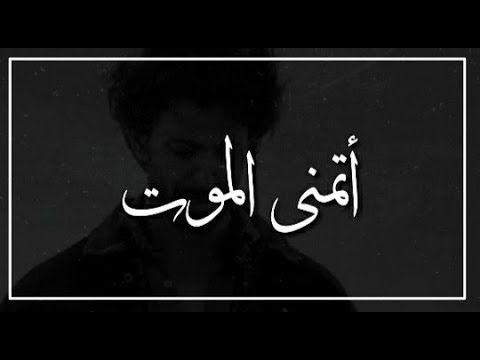 أتمنى الموت حالات واتس اب Youtube Arabic Calligraphy