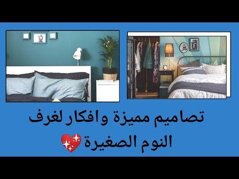 افكار لغرف النوم الصغيرة تساعدك في تصميم غرفتك بشكل انيق Youtube Home Decor Decals Decor Home Decor