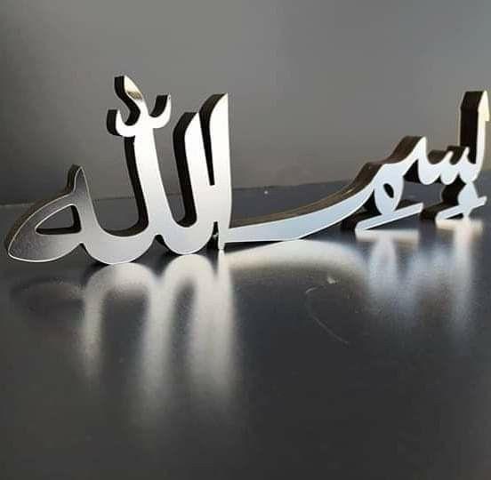 Bismillah Arabic Calligraphy Free Standing Table Top Decor Etsy Islamic Wall Art Islamic Decor Table Top Decor