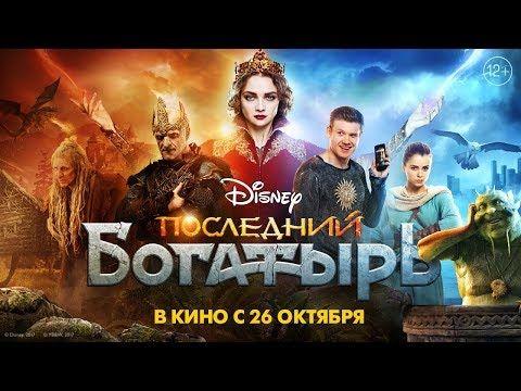 Poslednij Bogatyr Film 2017 Smotret Onlajn Besplatno V