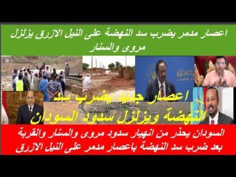 السودان بعد ضرب سد النهضة باكبر فيضان يضرب النيل الازرق يحذر من انهياره In 2020 Pandora Screenshot