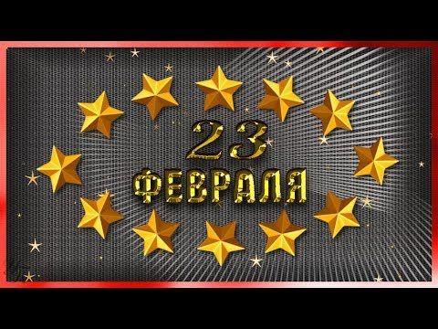 Pozdravlenie S Dnem Zashitnika Otechestva 23 Fevralya Youtube V