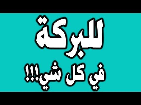 للبركة في كل شي زيادة الرزق والبركة في المال Youtube Islamic Quotes Quran Arabic Love Quotes Islamic Quotes