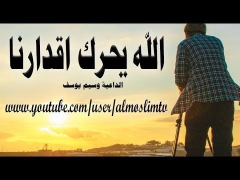 انت تمشي بقدر الله اجمل كلام ستسمعه وسيم يوسف Youtube Youtube Movie Posters Movies