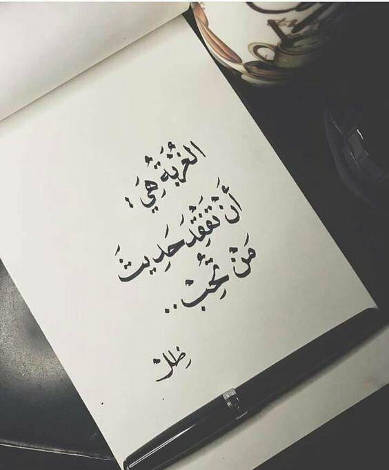 اقتباسات حكم أقوال فيسبوك الغربة هي أن تفقد حديث من تحب Talking Quotes Words Quotes Love Quotes Wallpaper