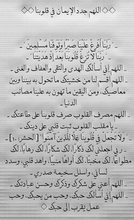 آل ل ہم آمي ن ي آرب آل عآل مي ن Islamic Prayer Math Prayers