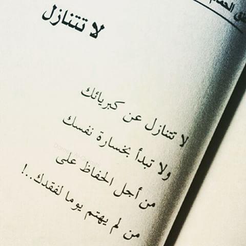 خواطر عن الكبرياء وعزة النفس صور عبارات عن الشموخ مجلة رجيم Life Rules Arabic Calligraphy Words