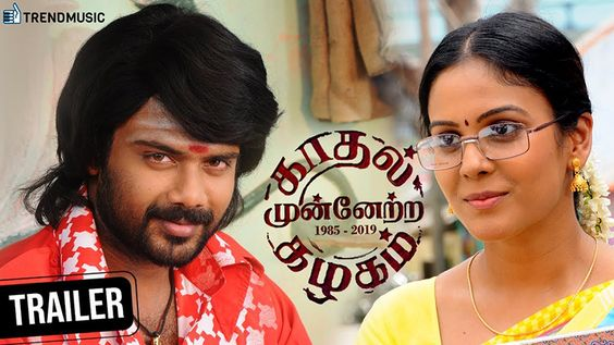 Kadhal Munnetra Kazhagam Movie Official Trailer