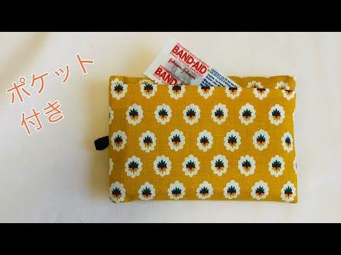 ちょこっとしまえるがイイ 簡単 ポケット 裏地付き ティッシュケース 作り方 一般的なティッシュのサイズ How To Make A Pocket Tissue Holder Youtube ティッシュケース 作り方 ティッシュケース ポケットティッシュケース 作り方