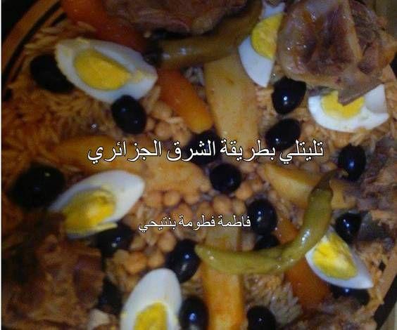 Pin On طبخات فاطمة فطومة بنتيحي الجزائر