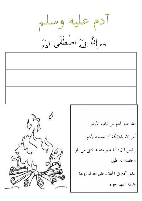 simple worksheet in arabic for children about prophet adam islamic studies pinterest. Black Bedroom Furniture Sets. Home Design Ideas