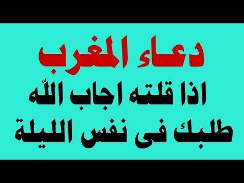 دعاء المغرب اذا قلته اجاب الله طلبك فى نفس الليلة دعاء مستجاب بأمر الله Quran Quotes Inspirational Quran Recitation Islamic Quotes Quran