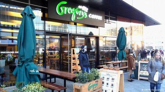 «Григорис» покоряет Германию http://feedproxy.google.com/~r/russianathens/~3/ALydYg4F9CM/19920-grigoris-pokoryaet-germaniyu.html  В Берлине открылась греческая закусочная типа фаст фуд «Григорис», и как планируется, также откроется и в других городах Германии. Почти все продукты в ней –от греческого производителя.