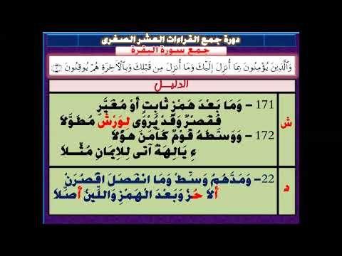 جمع القراءات العشر الصغرى للشيخ عطية أبي أحمد الدرس5 Youtube Periodic Table Youtube