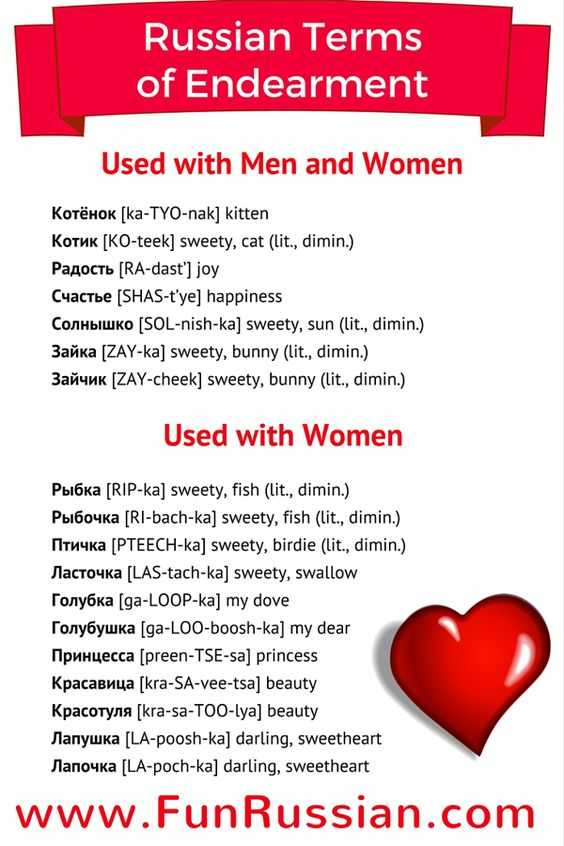 Learn the terms of endearment you can use with your loved ones - http://www.funrussian.com/2011/07/18/russian-terms-of-endearment/ #funrussian #learnrussian #conversationalrussian