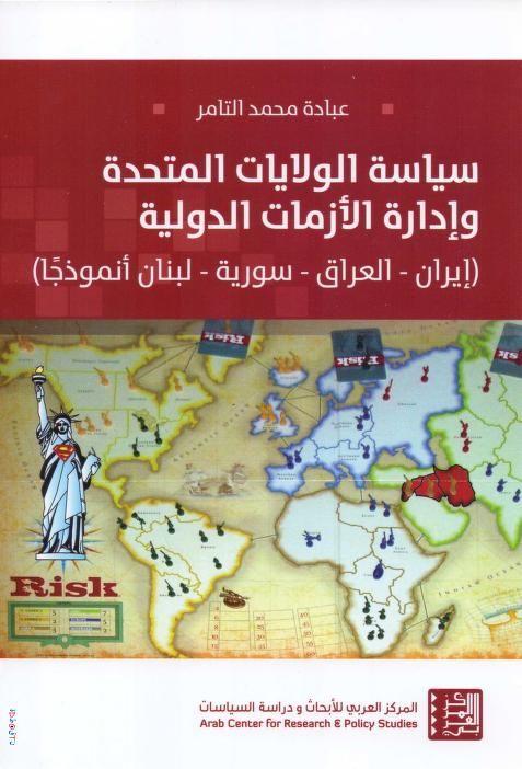 سياسة الولايات المتحدة وادارة الأزمات الدولية ايران العراق سورية لبنان انموذجا شوكت Free Download Borrow And Streaming Internet Archive Book Qoutes My Books Books