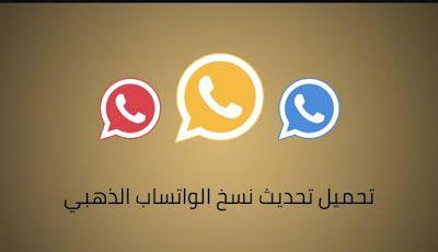 تحميل واتس اب بلس احدث اصدار الذهبي الازرق الأحمر 2020 Whatsapp Plus Apk تحميل برنامج الواتس اب بلس اخر اصدار 2020 Tech Company Logos Company Logo Logos