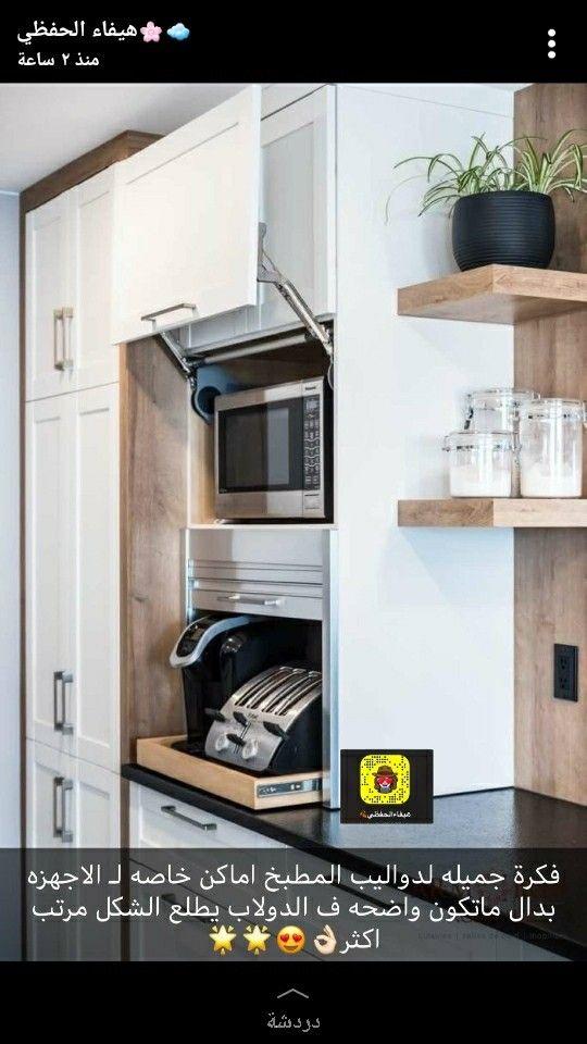 Pin By مسك الخروصي On ديكورات المطابخ Kitchen Cupboard Designs Kitchen Design Small Kitchen Pantry Design