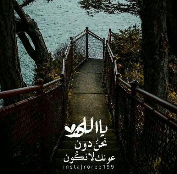 اللهم عونك In 2021 Poster Movies Movie Posters