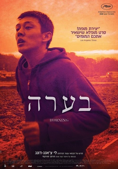 Burning full movie Streaming Online In Hd 720p Video Quality 映画 アイン