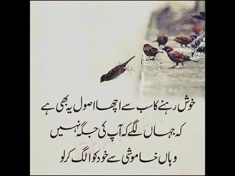 A Heart Touching Quotes Changing Life Urdu Hindi Top 5 Urdu