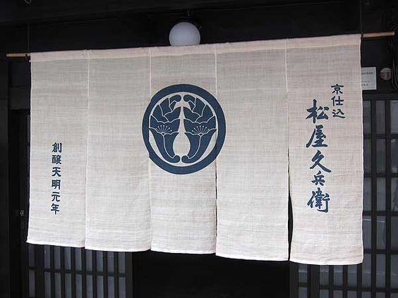 「キンシ正宗堀野記念館」。re8272c.jpg
