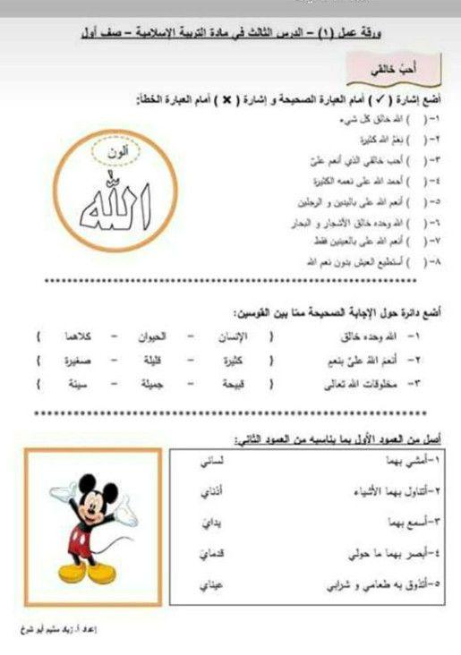 أوراق عمل في مادة التربية الإسلامية للصف الأول الفصل الأول Muslim Kids Activities Kindergarten Worksheets Muslim Kids